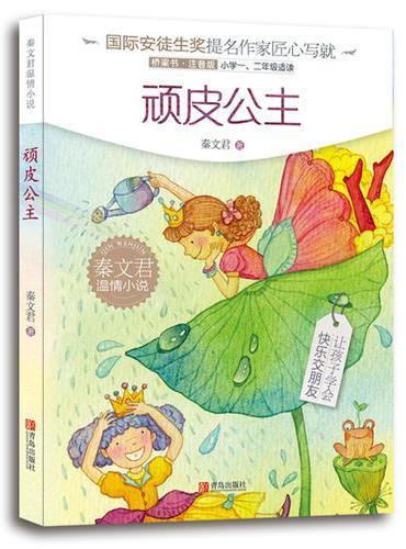 秦文君温情小说·顽皮公主