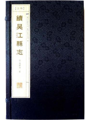 顺治续吴江县志(宣纸线装 一函两册)