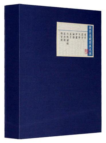 国学基础原典九种(宣纸线装 一函十册)