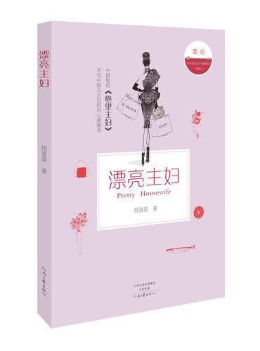 漂亮主妇(中国版的《绝望主妇》)