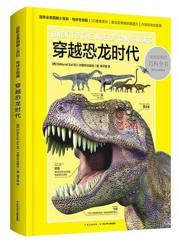 超新全景图解小百科·穿越恐龙时代