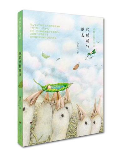 汤素兰童心书坊:我的动物朋友