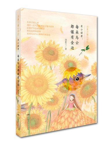 汤素兰童心书坊:寄小读者——每朵乌云都镶有金边