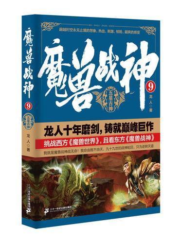 魔兽战神.9