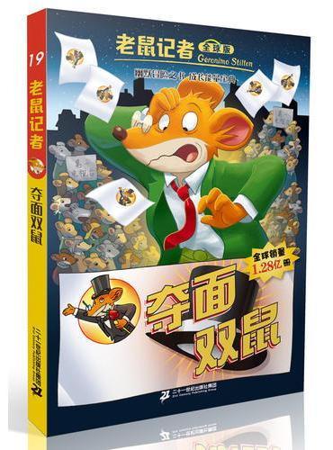 老鼠记者全球版 19 夺面双鼠