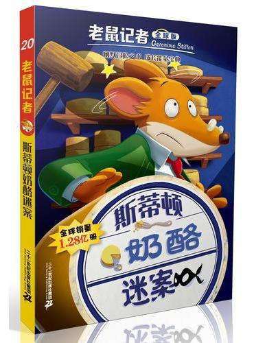 老鼠记者全球版 20 斯蒂顿奶酪谜案