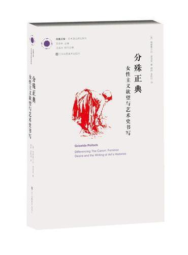 凤凰文库艺术理论研究系列-分殊正典:女性主义欲望与艺术史书写