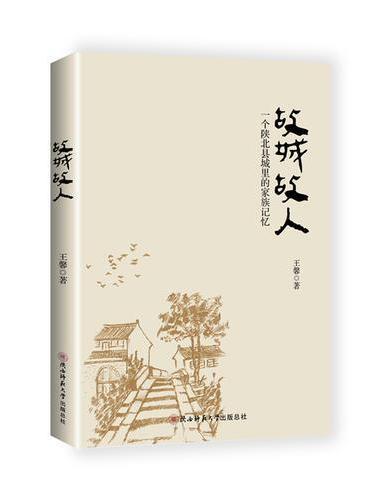 故城故人:一个陕北县城里的家族记忆