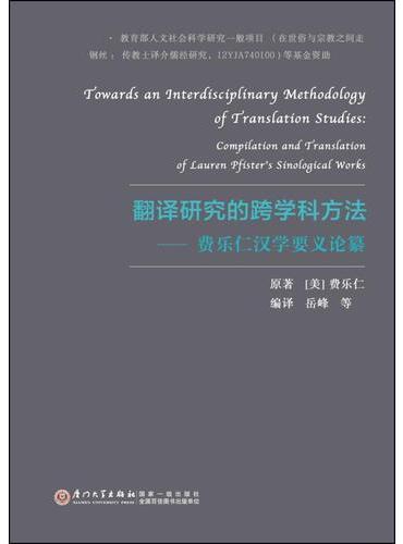 翻译研究的跨学科方法——费乐仁汉学要义论纂