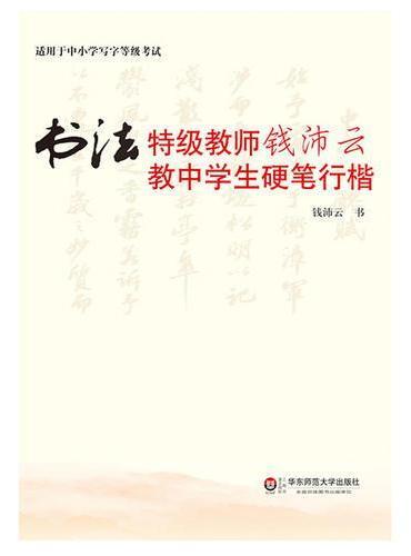 书法特级教师钱沛云教中学生硬笔行楷