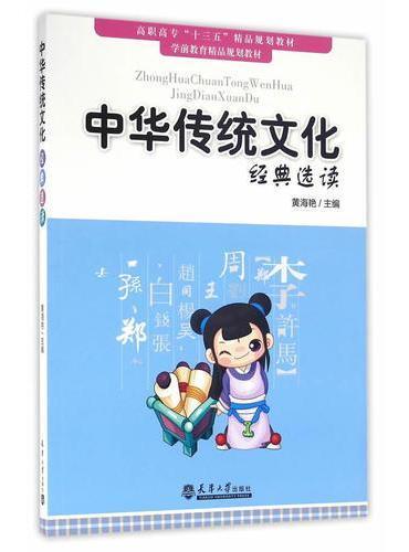 中华传统文化经典选读
