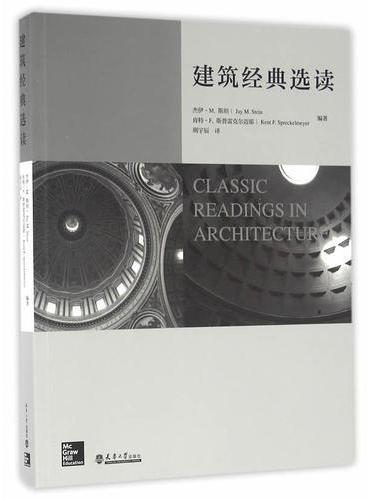 建筑经典选读