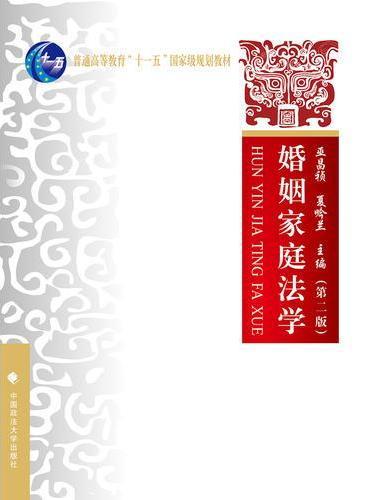 婚姻家庭法学(第二版)
