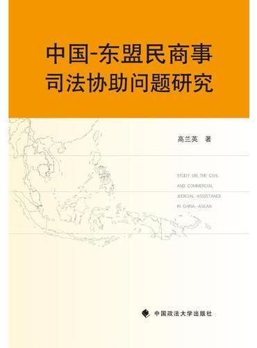 中国-东盟民商事司法协助问题研究