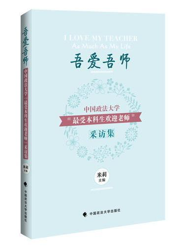 """吾爱吾师——中国政法大学""""最受本科生欢迎老师""""采访集"""