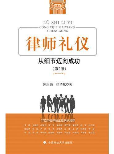 律师礼仪:从细节迈向成功(第2版)