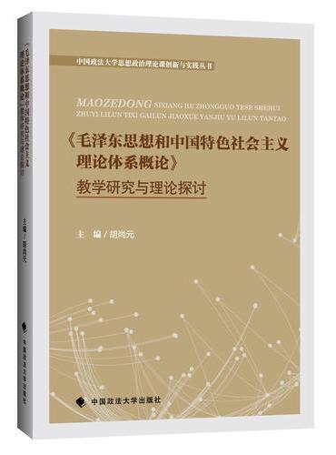 《毛泽东思想和中国特色社会主义理论体系概论》教学研究与理论探讨
