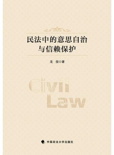 民法中的意思自治与信赖保护