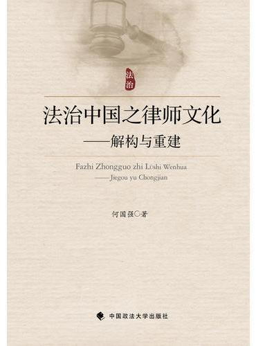 法治中国之律师文化——解构与重建