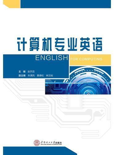 计算机专业英语