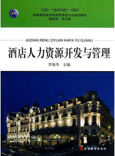 酒店人力资源开发与管理 第2版