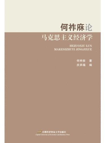 何祚庥论马克思主义经济学