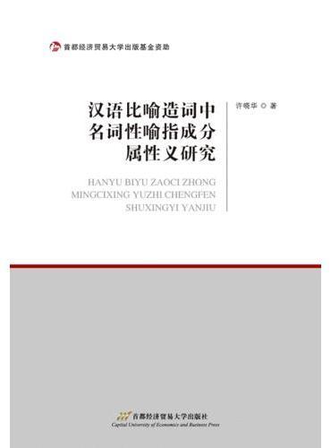 汉语比喻造词中名词性喻指成分属性义研究