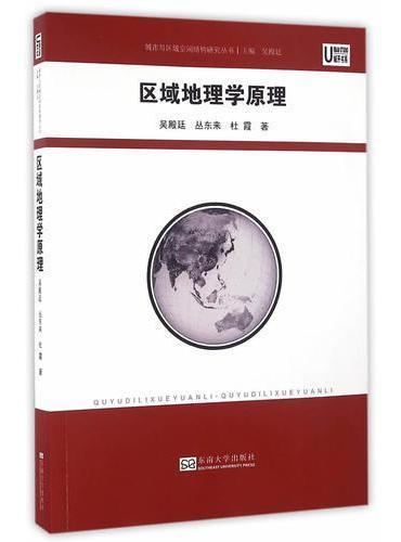 (城开书系)区域地理学原理