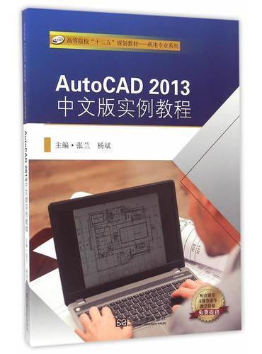 AutoCAD 2013中文版实例教程