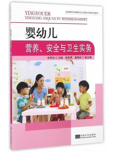 婴幼儿营养、安全与卫生实务