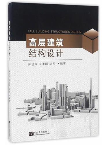 高层建筑结构设计