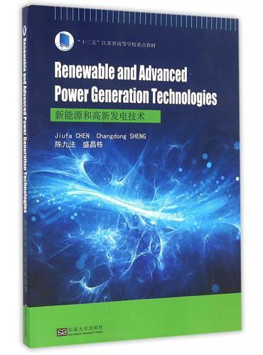 新能源和高新发电技术Renewable and Advanced Power Generation Technologies