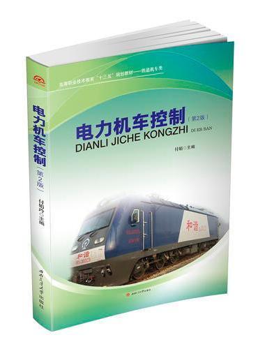 铁道机车车辆专业英语