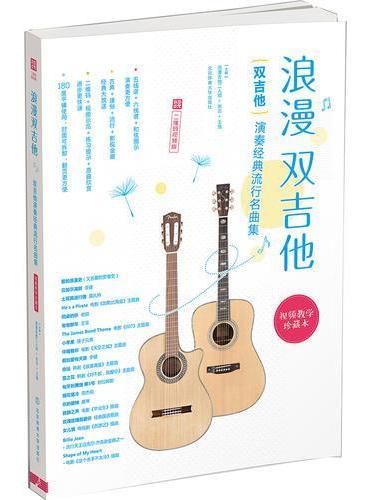 浪漫双吉他 : 双吉他演奏经典流行名曲集 : 二维码视频版