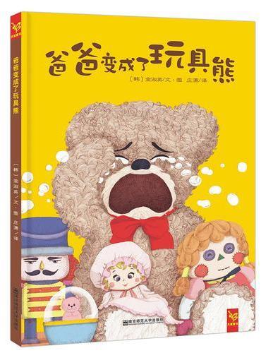 天星童书·全球精选绘本·爸爸变成了玩具熊(父爱与陪伴)