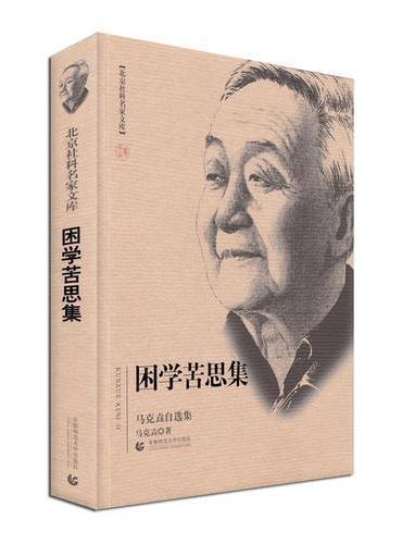 北京社科名家文库困学苦思集