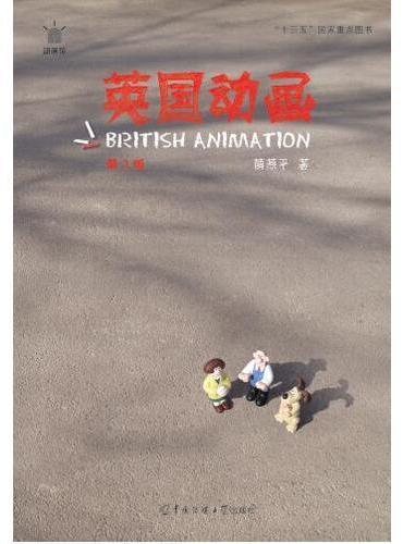 英国动画(第2版)