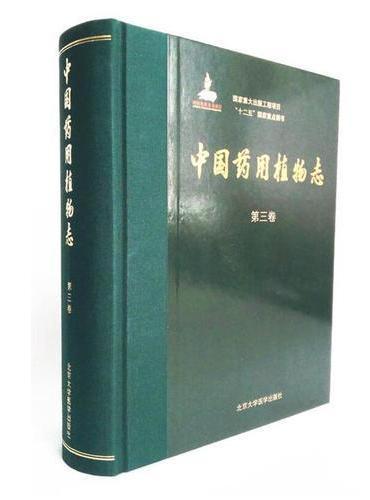 中国药用植物志(第三卷)(国家出版基金项目一)