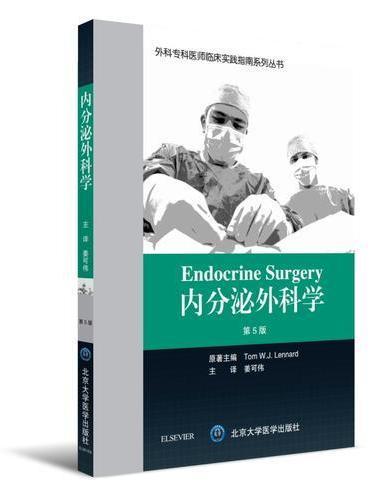 内分泌外科学(第5版)