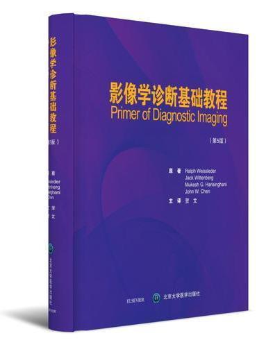 影像学诊断基础教程(第5版)