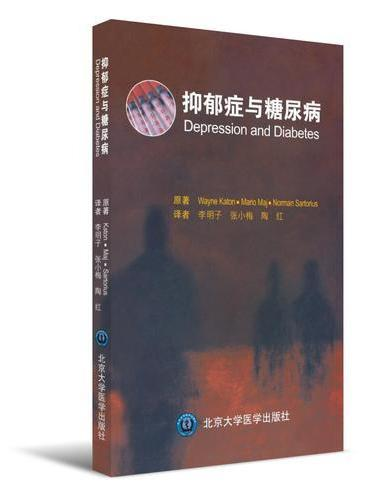 抑郁症与糖尿病