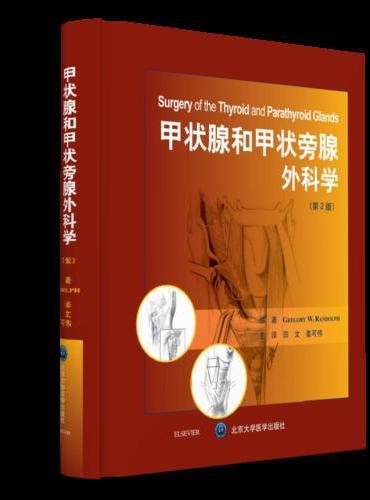 甲状腺和甲状旁腺外科学 (第2版)