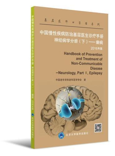 中国慢性疾病防治基层医生诊疗手册:神经病学分册(下)——癫痫