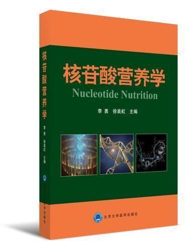 核苷酸营养学