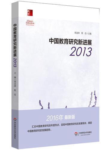 中国教育研究新进展2013