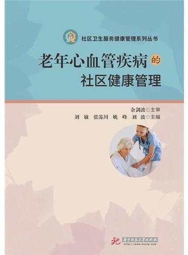 老年心血管疾病的社区健康管理