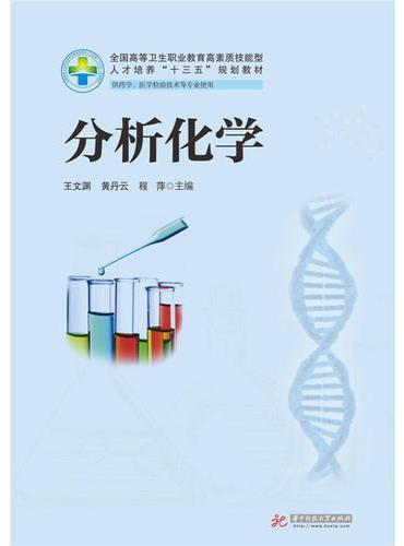 分析化学(新版)