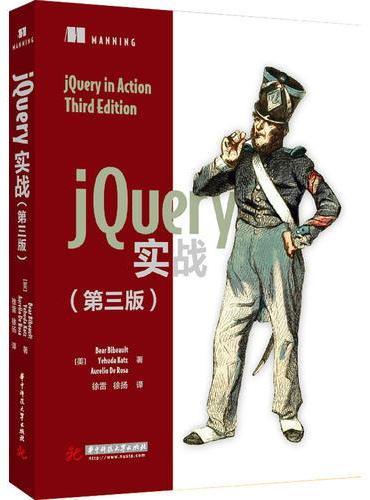 jQuery实战(第三版)
