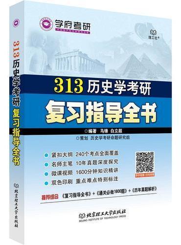 313历史学考研复习指导全书