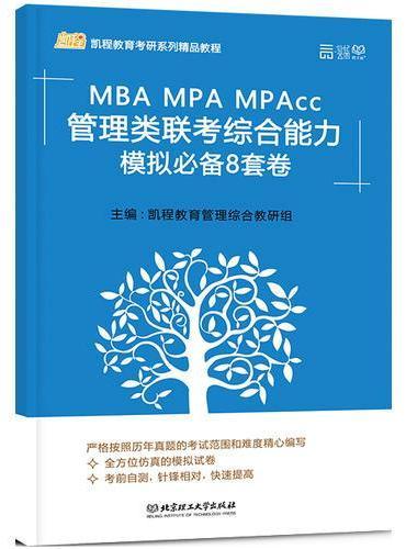 MBA MPA MPAcc管理类联考综合能力模拟必备8套卷